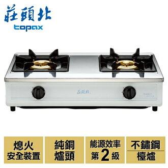【莊頭北】純銅爐頭傳統式安全瓦斯爐/TG-6301BS(NG1)(天然瓦斯)TG-6301B(NG)
