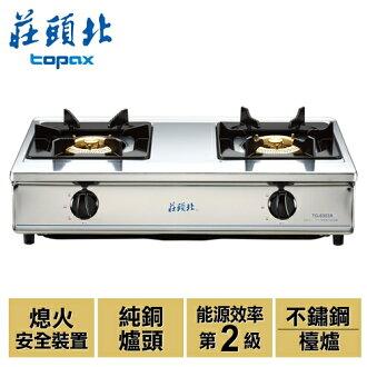 【莊頭北】純銅安全瓦斯爐/TG-6303BS(NG1)(天然瓦斯)TG-6303B(NG)