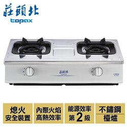 【莊頭北】內焰安全瓦斯爐/TG-6603(不銹鋼色+天然瓦斯)TG-6603S_S(NG)