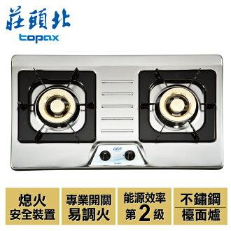 【莊頭北】歐化造型二口檯面爐/TG-8001(不銹鋼+天然瓦斯)TG-8001_S(NG)