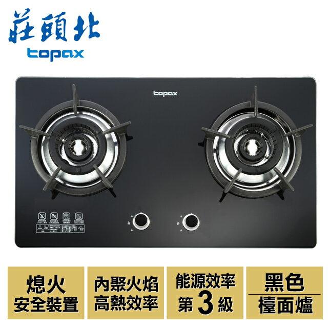 【莊頭北】二口內焰玻璃檯面爐/TG-8603G(天然瓦斯)TG-8603G_B(NG)