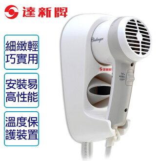 【達新牌】掛壁式吹風機。白色/TS-1399