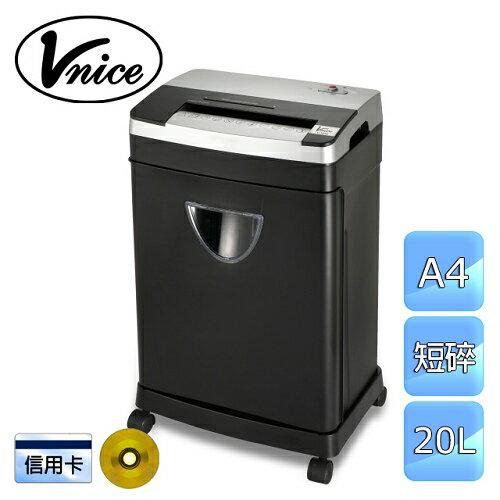 【VNICE】20L短碎式。A4雙入紙碎紙機(V-150D)