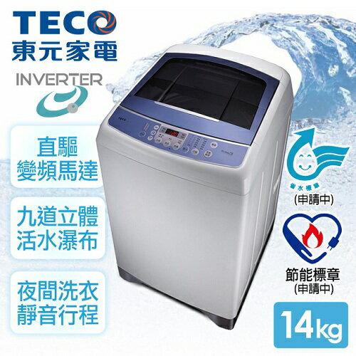 ~東元TECO~14kg晶鑽內槽超音波變頻洗衣機~寶石藍/W1491XW
