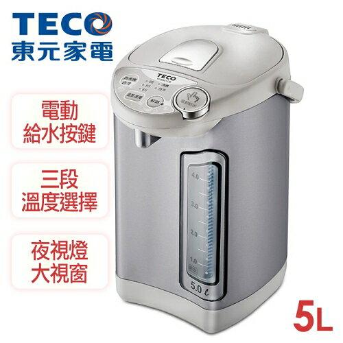 。降價↘+送驅蚊貼片。【東元TECO】5公升電動熱水瓶/YD5001CB