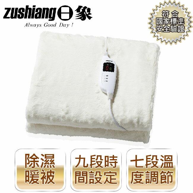 【日象】柔芯微電腦溫控電熱毯/ZOG-2230C