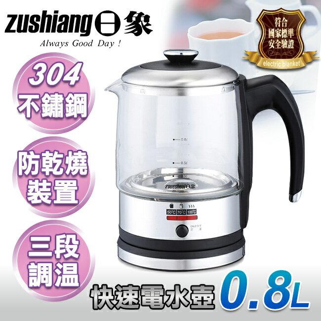 【日象】0.8L白晶快速電水壺/ZOI-9380G