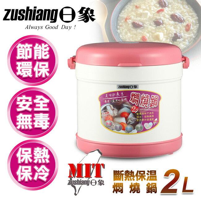 【日象】2L斷熱保溫燜燒鍋-粉色 /ZOP-8200P