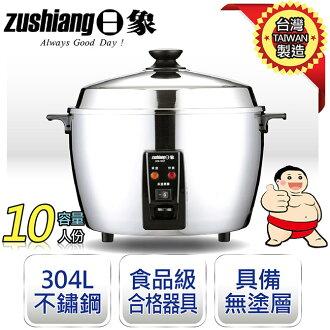 【日象】全機食品級304L不鏽鋼養生電鍋。10人份/ZOR-10ST
