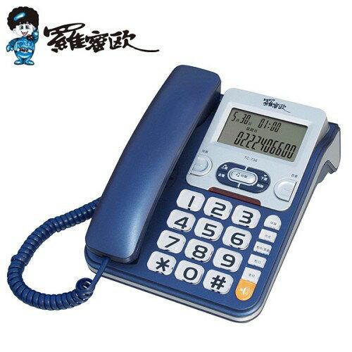 《羅蜜歐》具聽筒增音助聽功能來電顯示有線電話-藍色/TC-736-B