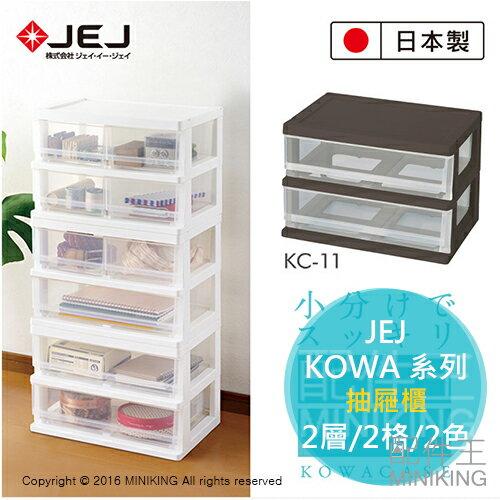 【配件王】日本製 JEJ KOWA 系列 抽屜櫃 2層 2格 2色 附有固定扣 收納箱 整理箱