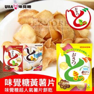 日本 UHA 味覺糖 黃薯片 多口味 地瓜片 奶油鹽味 甜味 薯片 地瓜餅【N101665】