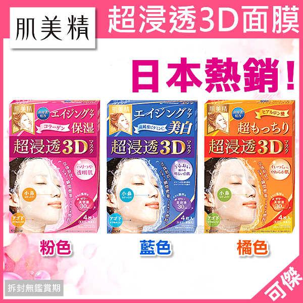可傑 日本 Kracie 肌美精 超浸透3D立體面膜 粉/藍/橘 4枚入 獨特立體剪裁 合貼臉部保養 日本熱銷中!