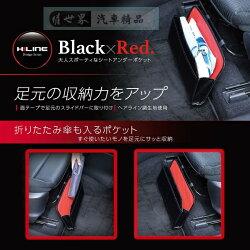 權世界@汽車用品 日本SEIWA 車用 髮絲紋面 座椅下專用便利設計魔鬼氈黏扣固定式 收納置物盒袋 W948
