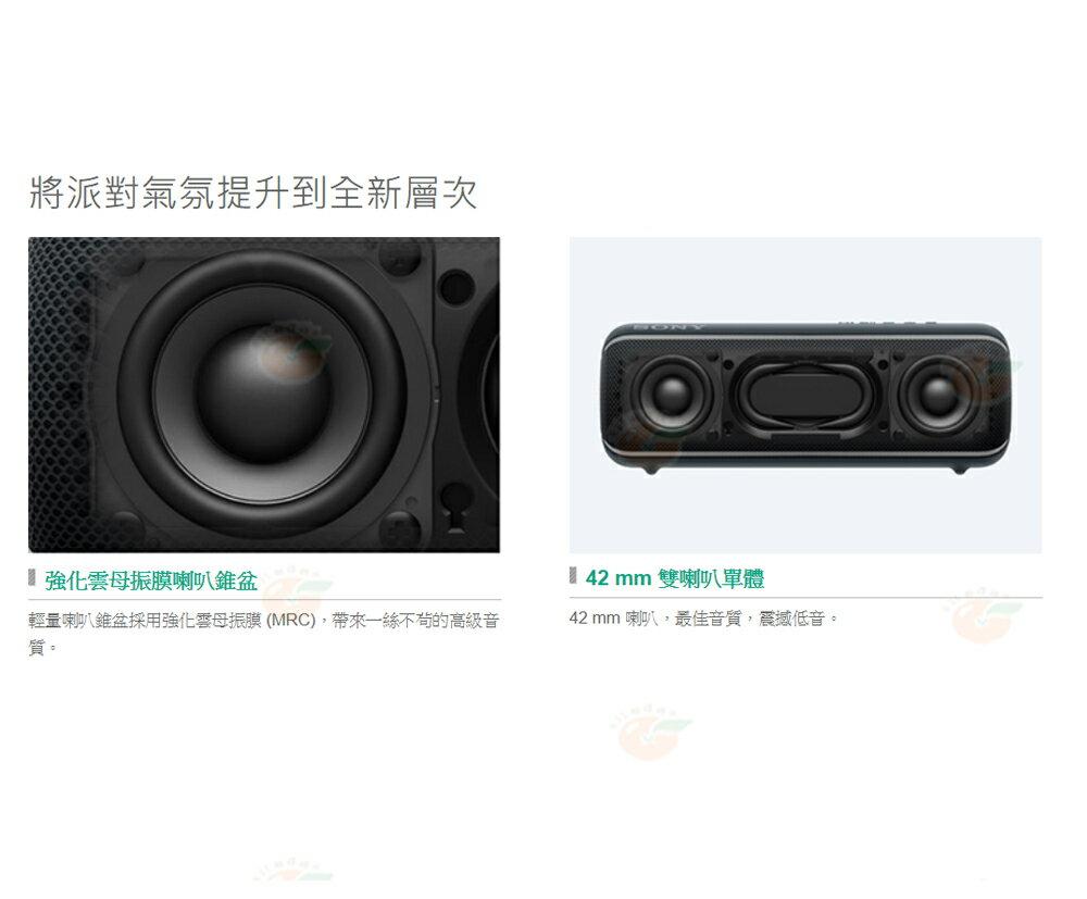 新春活動 SONY SRS-XB22 藍芽喇叭 台灣索尼公司貨 12個月保固 XB22 防水 重低音 4