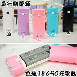 行動電源 18650鋰電池充電器 可用保護 電池