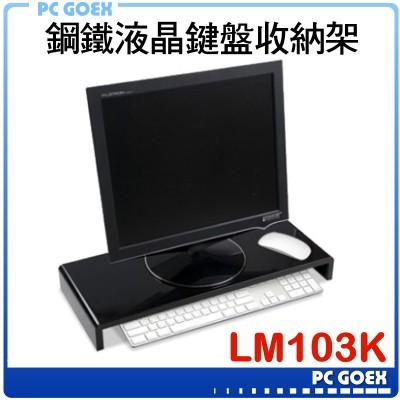 空間大師-鋼鐵液晶鍵盤收納架 黑 / 紅 / 白 LM103K ☆pcgoex軒揚☆