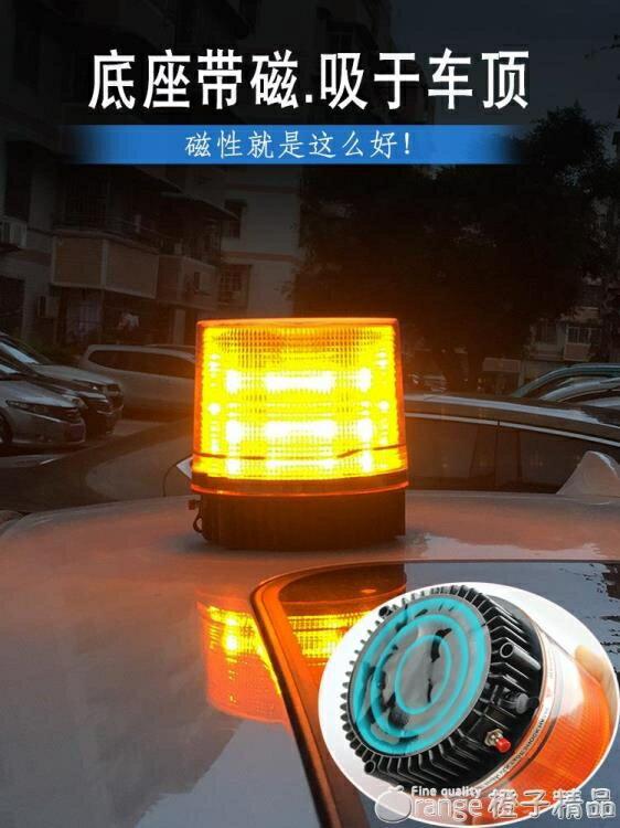 汽車充電式警示燈爆閃吸磁鐵便攜式LED吸頂燈行動式路障閃燈救援 快速出貨 雙12購物節