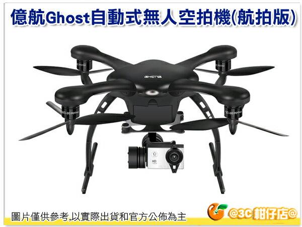 Ehang 億航 GHOST 【航拍版】 四軸 自動式 智慧型 空拍機 無人機 直升機 直昇機 公司貨