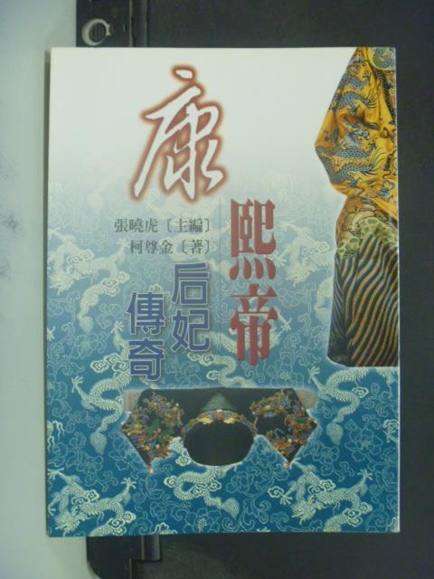~書寶 書T8/一般小說_IBL~康熙帝后妃傳奇_柯尊金