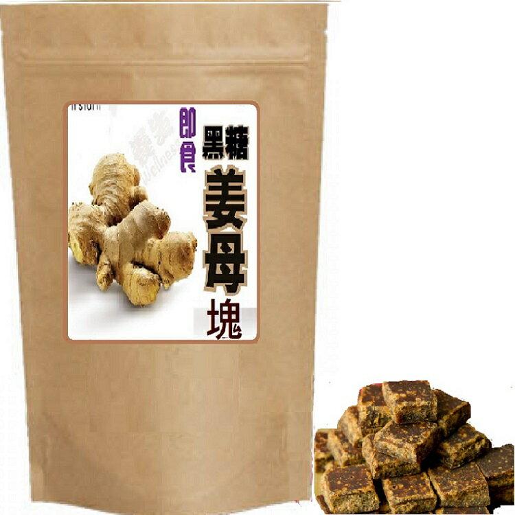 【清新自在】*手工即食黑糖薑母塊/黑糖薑母塊(160g/包)
