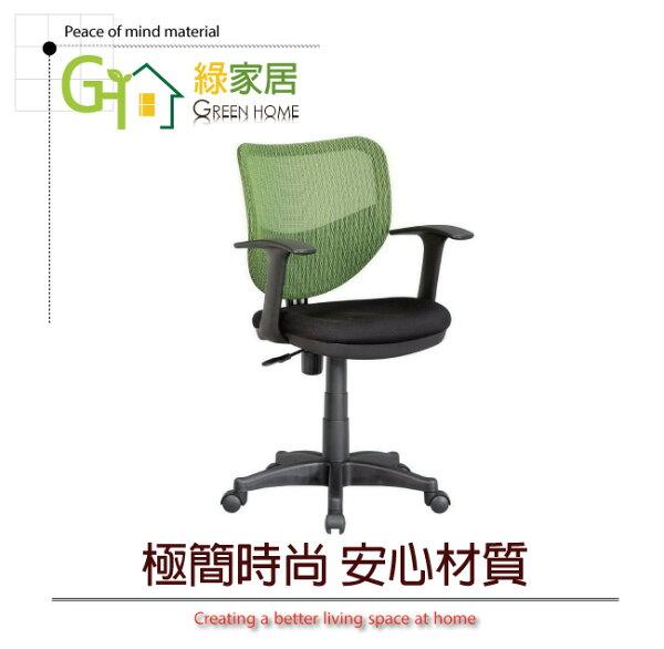 【綠家居】亞達時尚網布辦公椅(可後仰+氣壓升降+8色可選)