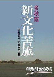 新文化苦旅(余秋雨文化散文全集)
