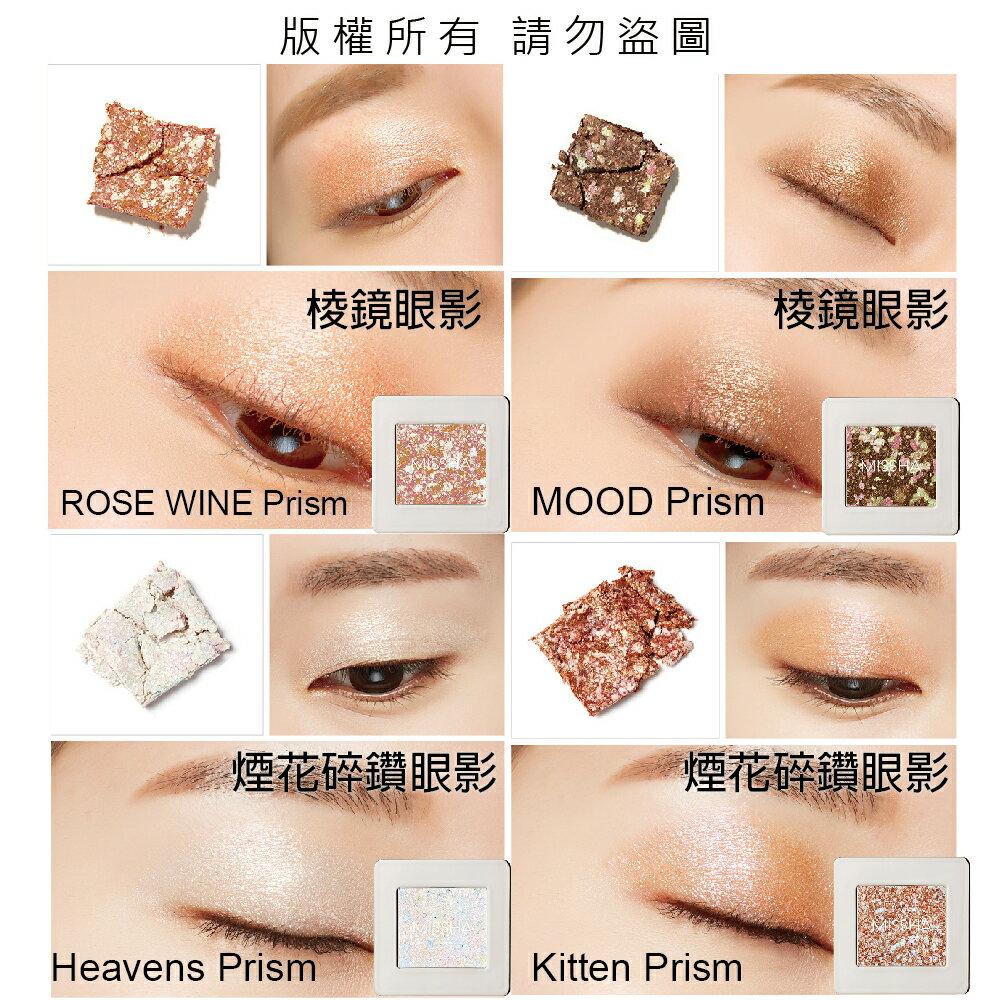 韓國MISSHA 碎鑽眼影 / 鑽石眼影 / 漸層眼影 / 多色眼影 / 煙花碎鑽眼影2g 棱鏡眼影 4