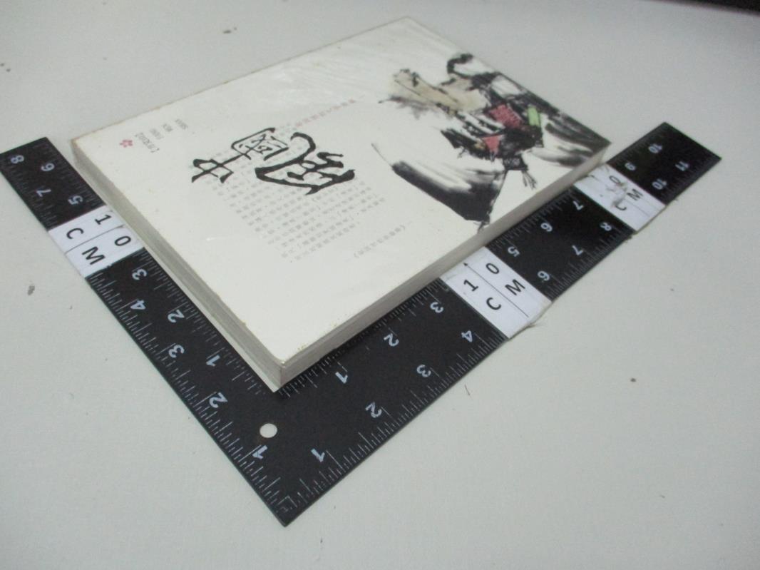 【書寶二手書T4/文學_BWD】中國風-歌詞裡的文字遊戲_方文山