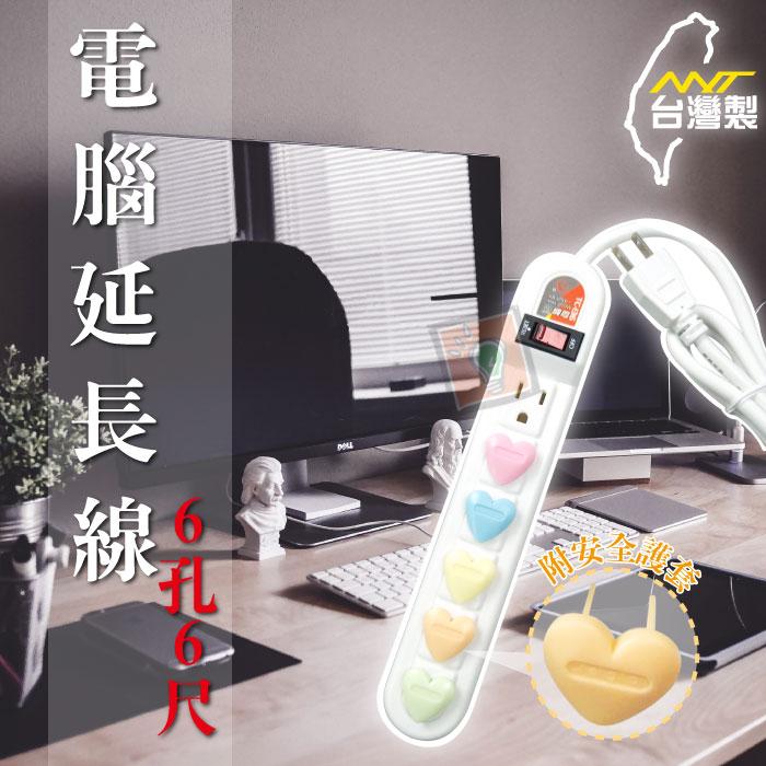 ORG《SD1178a》台灣製~6尺 附安全護套 家用 電腦 延長線 延長插座 安全延長線 110V 生活家電 過載斷電