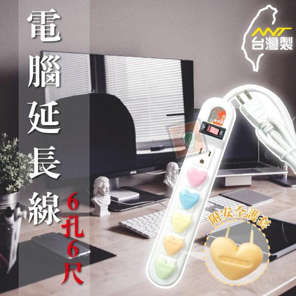 橙漾夯生活ORGLIFE:ORG《SD1178a》台灣製~6尺附安全護套家用電腦延長線延長插座安全延長線110V生活家電過載斷電