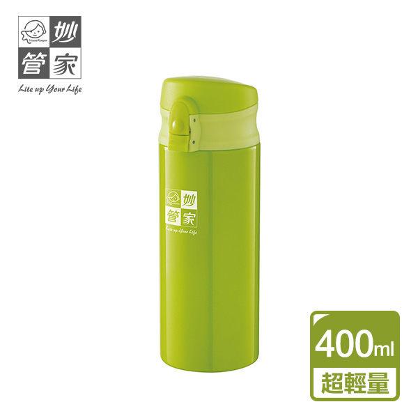 妙管家 超輕量真空彈蓋杯 / 保溫瓶400ml【青綠】 HKVL-T400G - 限時優惠好康折扣