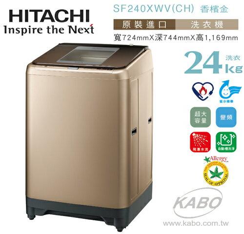 【佳麗寶】-(日立HITACHI) 24公斤上掀式洗衣機【SF240XWVCH】