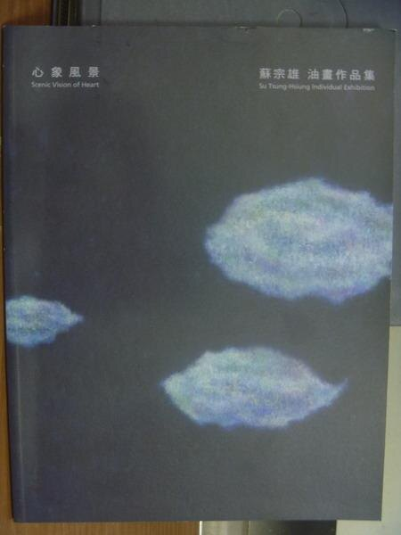 ~書寶 書T9/藝術_PCB~心象風景_蘇宗雄油畫作品集_2009年