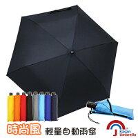 防曬抗UV陽傘到[Kasan] 輕風俠自動雨傘-純黑就在HelloRain雨傘媽媽推薦防曬抗UV陽傘