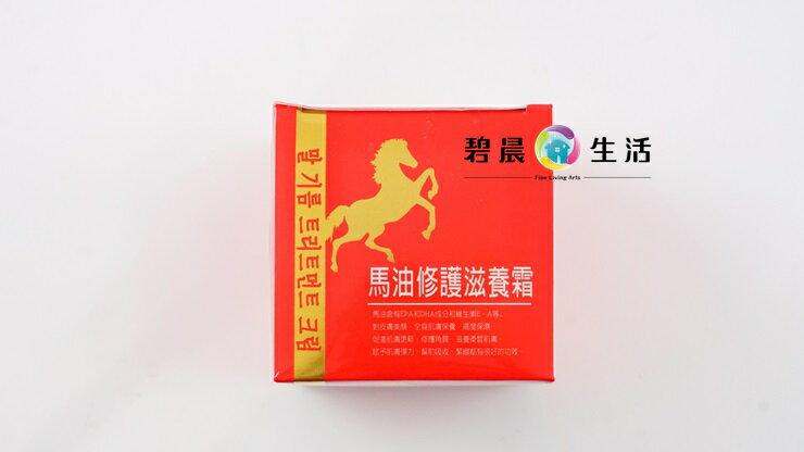 【碧晨生活】馬油修護滋養霜~保濕.滋養.