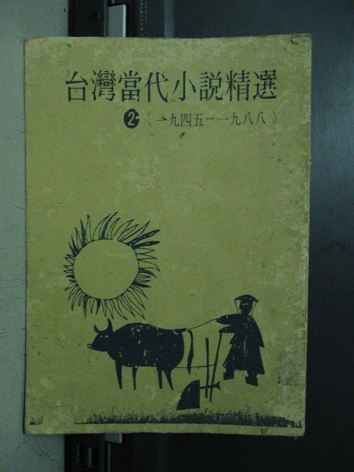 【書寶二手書T7/一般小說_OQG】台灣當代小說精選2_1945~1988_郭楓