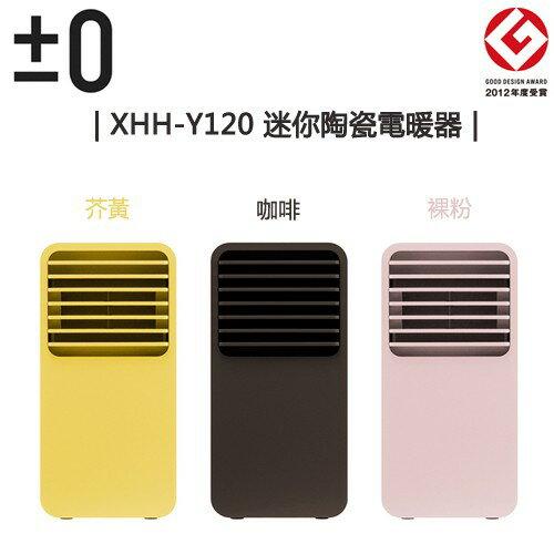日本 正負零 ±0 迷你陶瓷電暖器 XHH-Y120 咖啡/黃/粉 3色 正負0