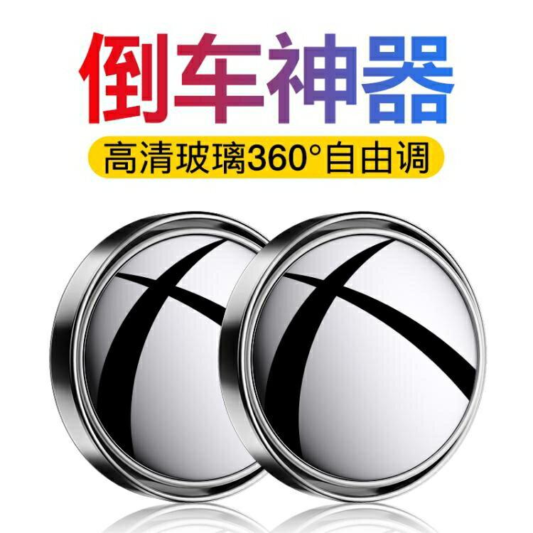 汽車後視鏡小圓鏡倒車神器盲區高清輔助鏡360度多功能盲點反光鏡