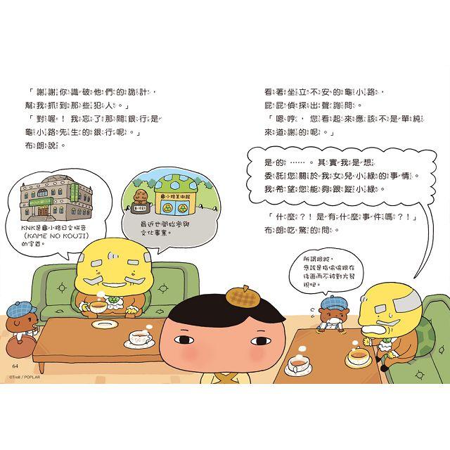 屁屁偵探讀本 怪怪偵探事務所 5