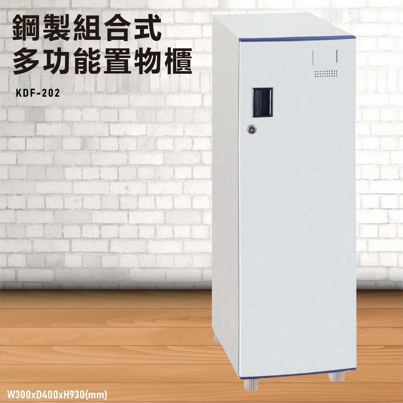 【鑰匙櫃】大富 KDF-202 多用途鋼製組合式置物櫃~可換購密碼鎖 收納櫃 更衣櫃 衣櫃 鞋櫃 存放 員工宿舍