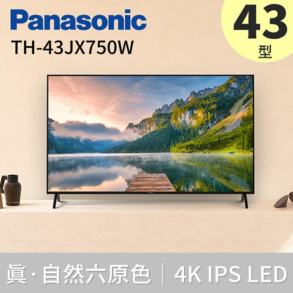 Panasonic 國際牌 43吋 4K液晶電視 TH-43JX750W 公司貨