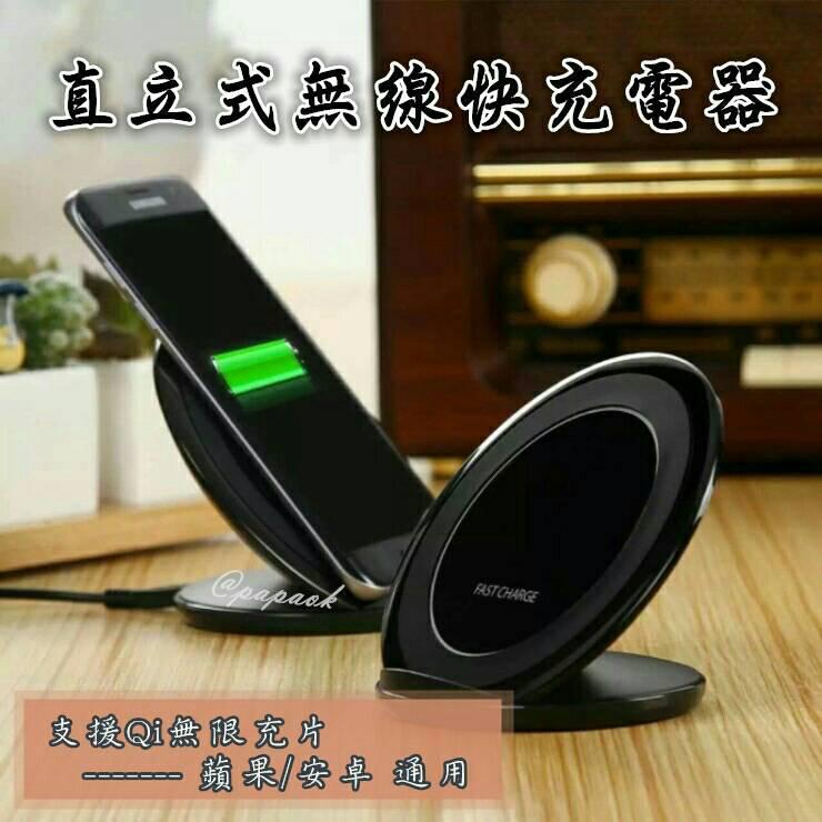 無線充電板 支持Qi 直立式充電板 支援閃充 9V快充 三星 iPhoneX 無線充電 TYPE-C 安卓