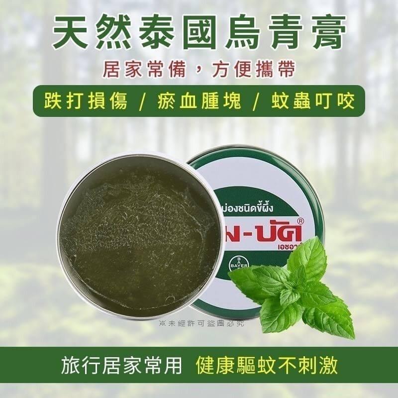 泰國青草膏 (一組2入)
