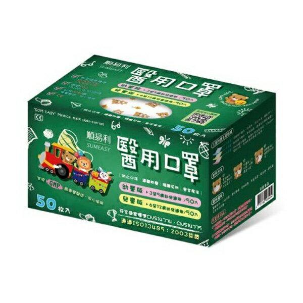 順易利 兒童醫用平面口罩50枚/盒-藍色 (9X14.5公分)