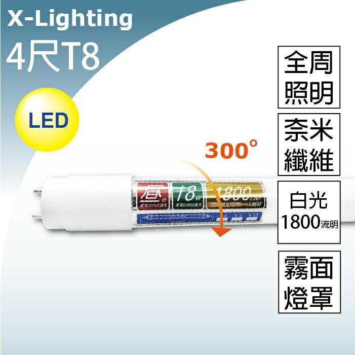 LED T8 4尺 18W 競技版  白光  霧面燈管 全周光 奈米玻纖 X~LIGHTI