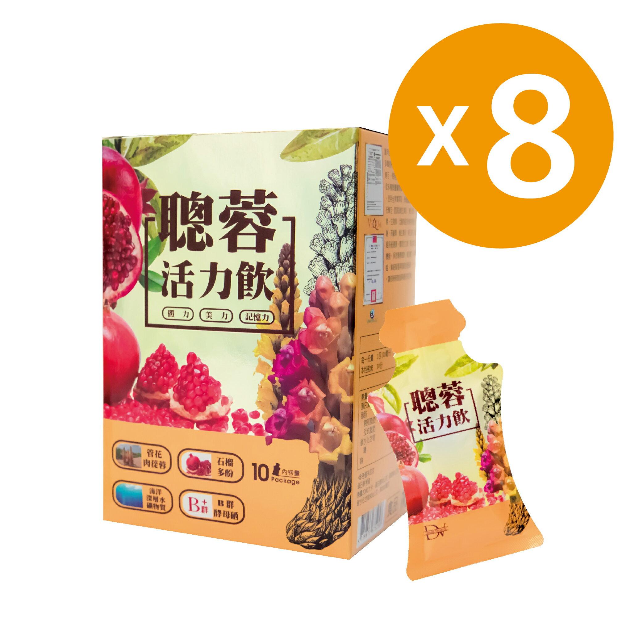 【隋棠代言】聰蓉活力飲 女神完美代謝飲品 8入 (20ml/10包/盒)