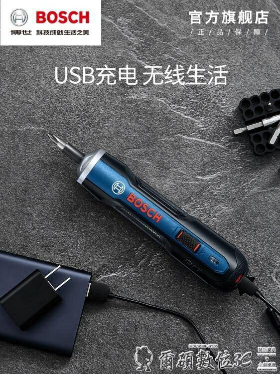 電動螺絲刀 博世電動螺絲刀小型充電式自動起子手電鉆多功能電批工具Bosch Go 雙12購物全館85折