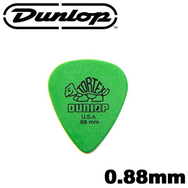 【非凡樂器】Dunlop TOREX pick 小烏龜霧面彈片防滑設計/吉他彈片【0.88mm】