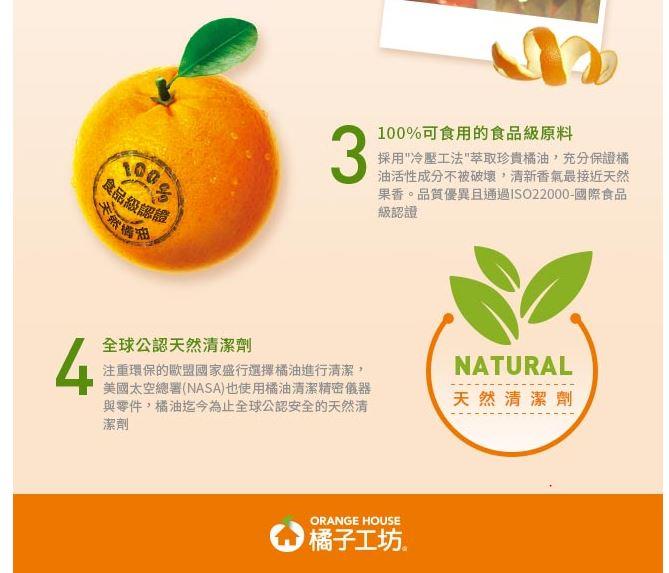 橘子工坊 天然濃縮洗衣精-低敏親膚 超值組合(1800ml*1瓶+1500ml補充包*5包) 6